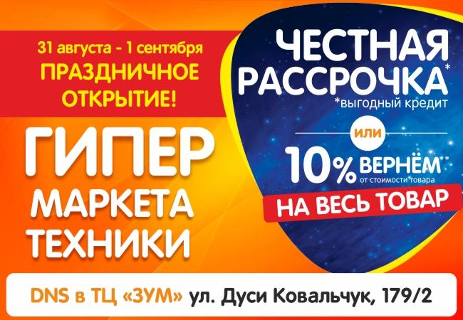 днс какой процент кредита кубань кредит тимашевск режим работы