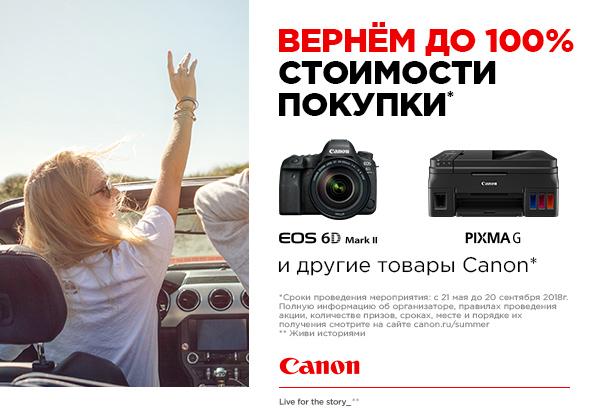 Canon возврат денег prices city