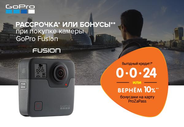 Рассрочка или бонусы! Экшн-камера GoPro Fusion 360  a088d5b5bafed