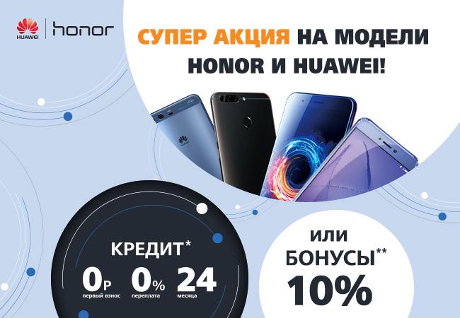 Рассрочка или бонусы! Смартфоны Huawei и Honor  c1b661702ae5d
