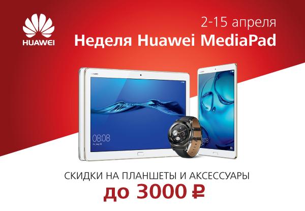 Распродажа Huawei!   Акции в DNS - DNS – интернет магазин цифровой и ... 61712215846