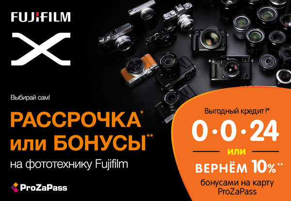 Рассрочка или бонусы! Фототехника FujiFilm  576e1de61090a