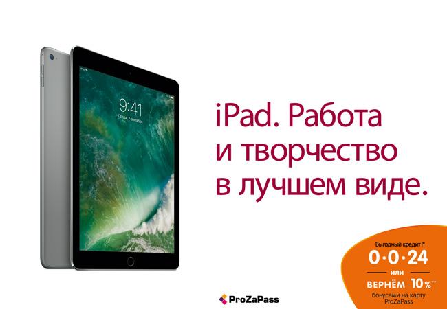 Рассрочка или бонусы! Планшеты Apple iPad  875fbdb511688