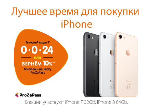 0321df75687 Рассрочка или бонусы! Смартфоны Apple iPhone 7 32 Gb и iPhone 8 64 ...