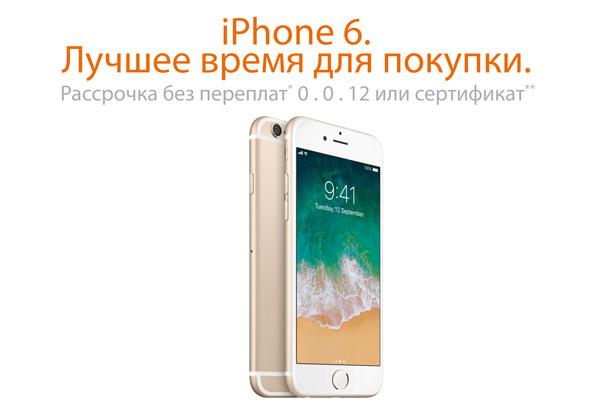 certificat iphone