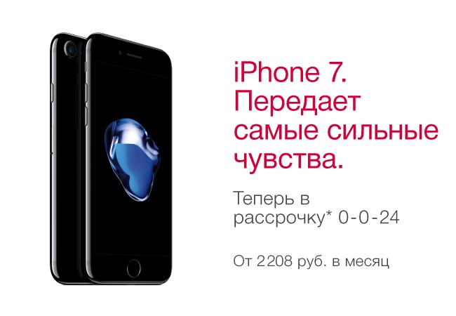 Честная рассрочка 0-0-24  Apple iPhone 6S   6S+   SE   7!  a0de4156b8b23