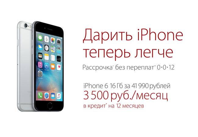 Айфон 6s купить в рассрочку без переплаты купить айфон 7s новосибирск