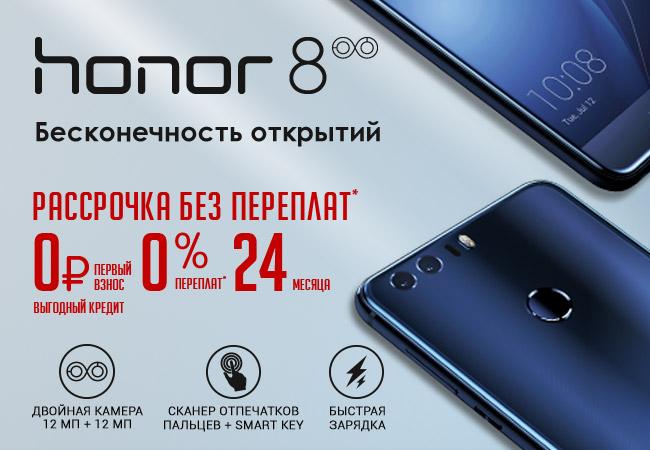 Честная рассрочка 0-0-24  смартфоны Honor 8! Уважаемые покупатели! Сеть магазинов  цифровой и бытовой техники DNS ... 0f06b5bb2f216