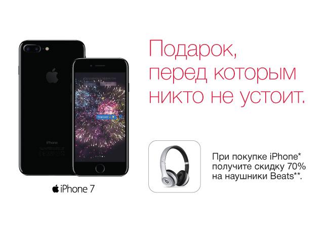 Купи iPhone SE 6 6+ 6s 6s+ 7 7+ и получи скидку 70 % на наушники Beats! ce980c2df8c33