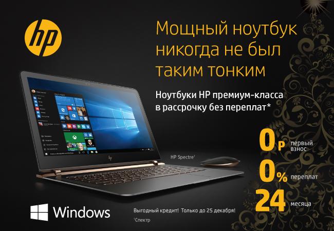 Рассрочка 0-0-24  ноутбуки HP премиум-класса! Уважаемые покупатели! Сеть магазинов  цифровой и бытовой техники DNS ... a8eb9a7607c11
