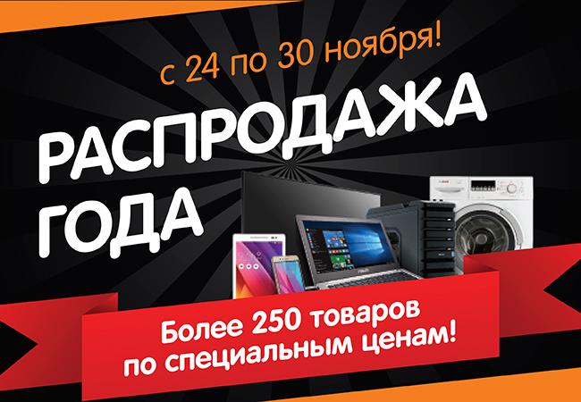 Распродажа года   Акции в DNS - DNS – интернет магазин цифровой и бытовой  техники по доступным ценам. 5fe9dcffcee