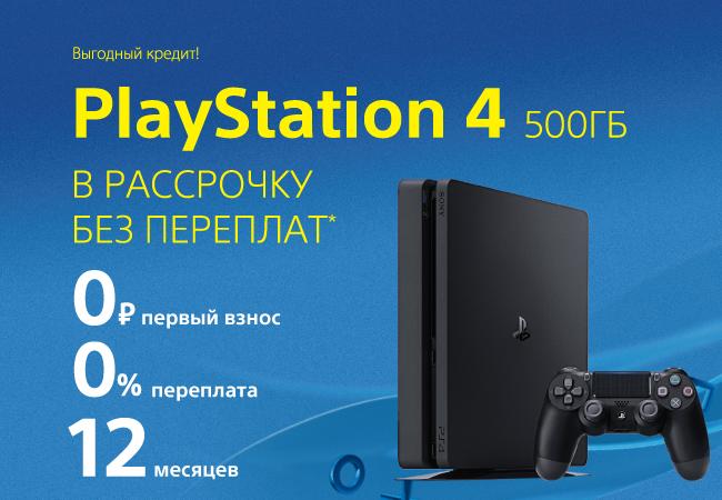 Честная рассрочка 0-0-12  SONY PlayStation 4! Уважаемые покупатели! Сеть магазинов  цифровой и бытовой техники DNS ... 305432c232eb1