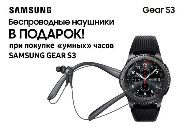 Купи умные часы Samsung Gear S3 – получи гарнитуру Samsung Level U Pro в  подарок! 9400a4e1a418a