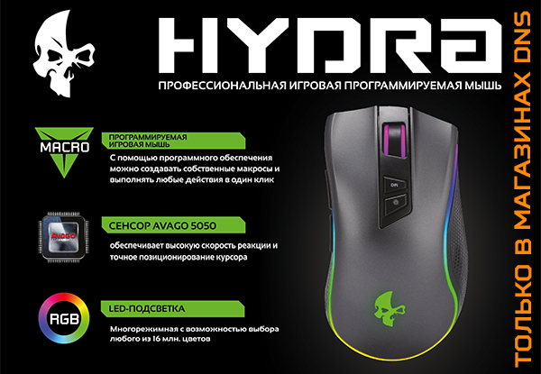 hydra мышка официальный сайт