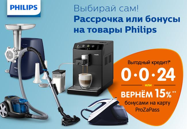 Рассрочка или бонусы! Бытовая техника Philips  f5e73a95248b2