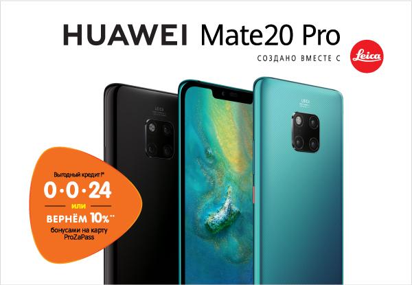 Рассрочка или бонусы! Смартфон Huawei Mate 20 Pro  52a76679f71f6