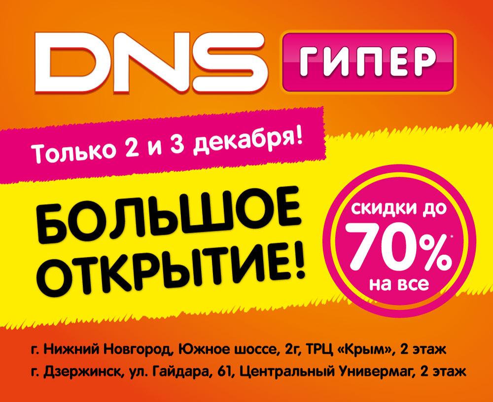 Большое открытие 2-х новых гипермаркетов DNS!   Новости DNS f4f6d7bf1ee