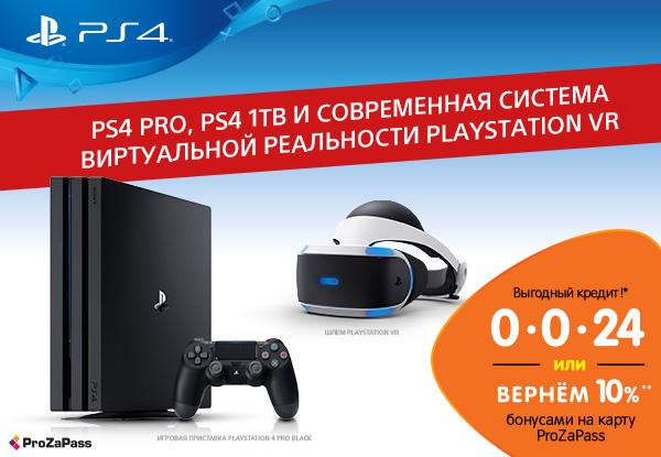 Рассрочка или бонусы! Консоли PlayStation 4 и системы PlayStation VR ... 7cac1c6f1865f