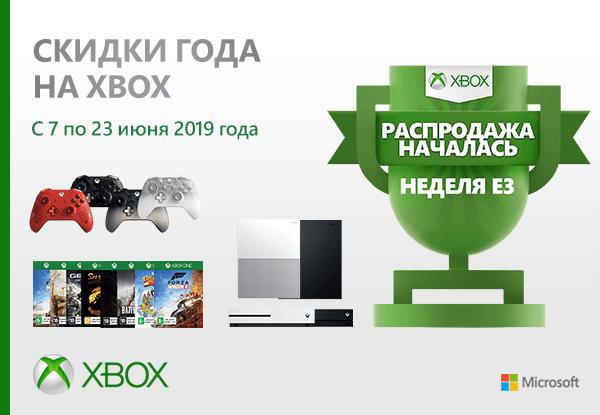 4a3a260a563e2 Скидки на товары Xbox! | Акции в DNS - DNS – интернет магазин ...