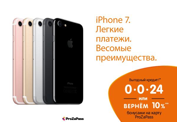 Рассрочка или бонусы! Смартфоны Apple IPhone 7 и 7+  624d97352c061