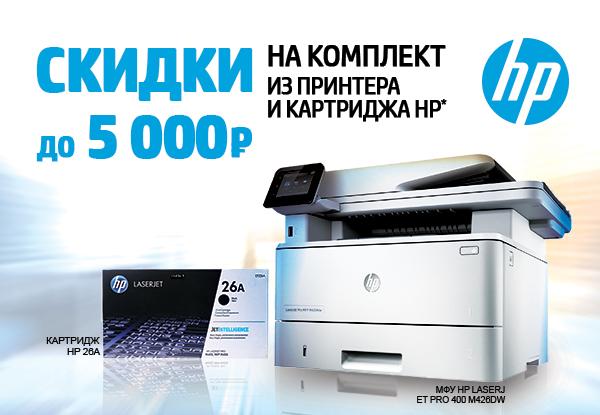 bf9e2de7d Скидка на комплект из лазерного печатающего устройства HP и картриджа