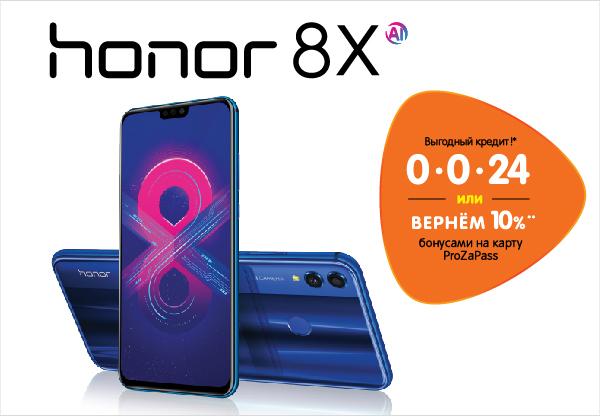 Рассрочка или бонусы! Смартфон Honor 8X!   Акции в DNS - DNS ... 0412ea2ffda