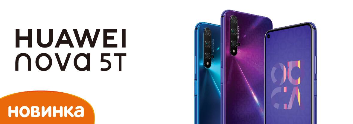 Huawei nova 5t dns your t