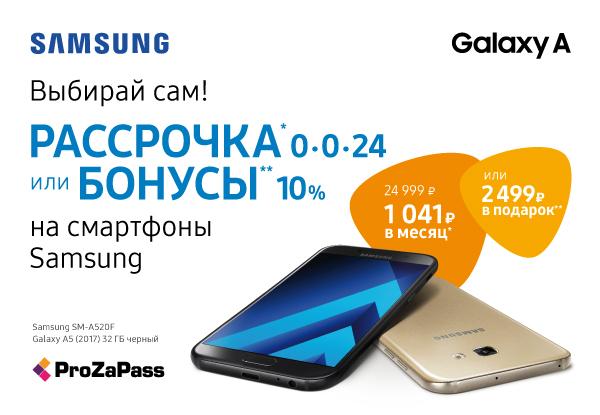 Рассрочка или бонусы! смартфоны Samsung!  f5fcda8fe7aaf