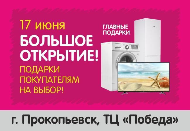 банк открытие прокопьевск кредит