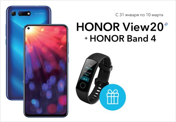 Купи смартфон Honor View 20 – получи фитнес-браслет Honor Band 4 в подарок! be72ba7c7985b