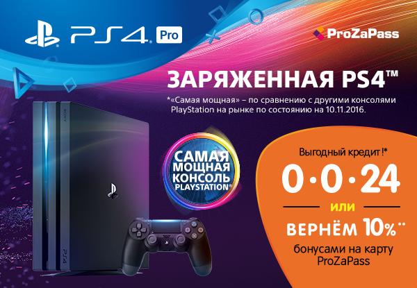 Рассрочка или бонусы! PlayStation 4 Pro  acca0264240b4