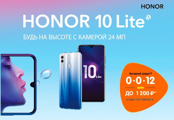 honor 10 кредит кредит наличными сравнение по банкам саратов