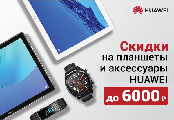 4e3fa167d Скидки на планшеты и аксессуары Huawei!   Акции в DNS - DNS ...