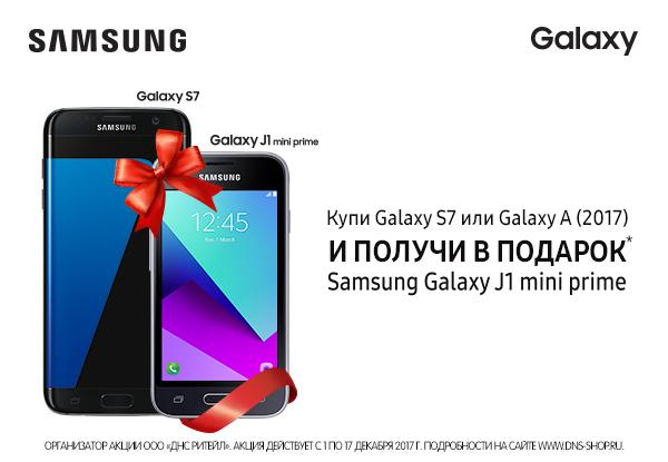 65e853c1ca8a Купи смартфон Samsung A (2017) или Galaxy S7 – получи Samsung Galaxy J1  mini Prime в подарок!