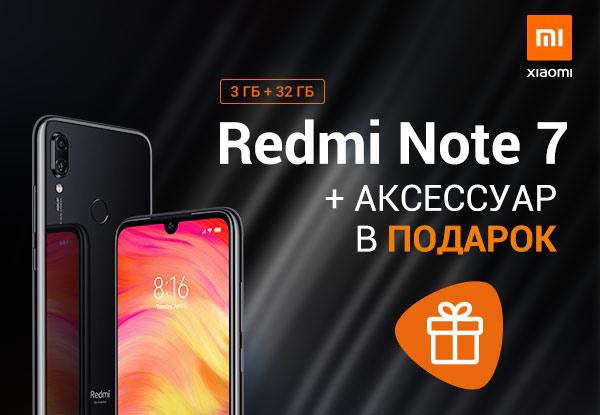 1136f994ea7b7 Купи смартфон Xiaomi Redmi Note 7 – получи сетевой фильтр, монопод или  наушники в подарок!