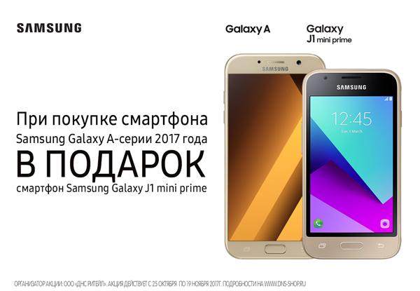 6c65692ea10f Купи смартфон Samsung A (2017) – получи Samsung Galaxy J1 mini Prime в  подарок!