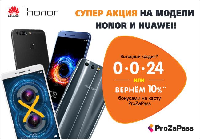 Рассрочка или бонусы! Смартфоны Huawei и Honor   Акции в DNS - DNS ... 4a3c56ea81a