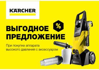 Купи мойку высокого давления Karcher и аксессуар – получи скидку на комплект!