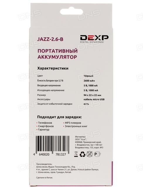 Инструкция по эксплуатации телефона dexp es355 сборник мануалов.