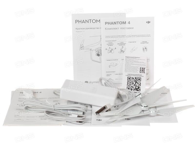 Взлетка phantom 4 pro диаметр 110 см защита лопастей mavic combo серая