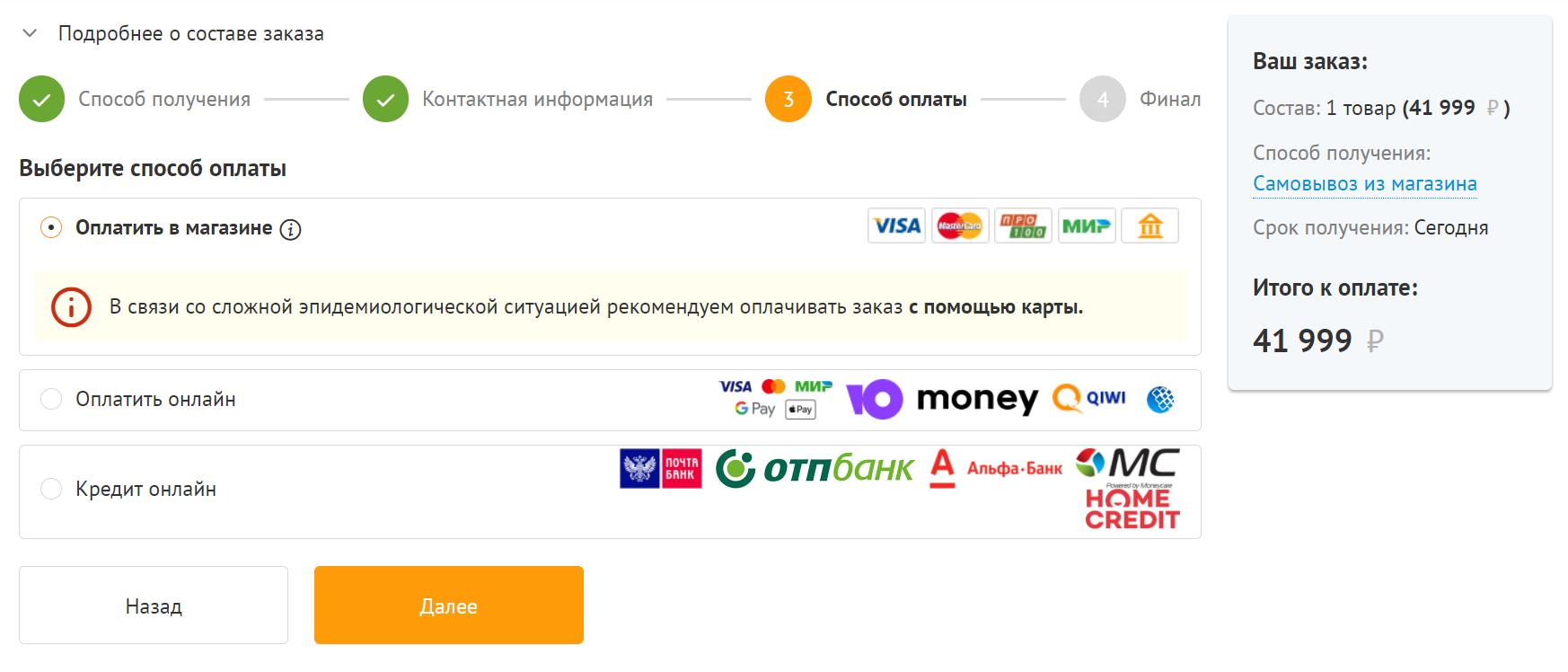 paym_method