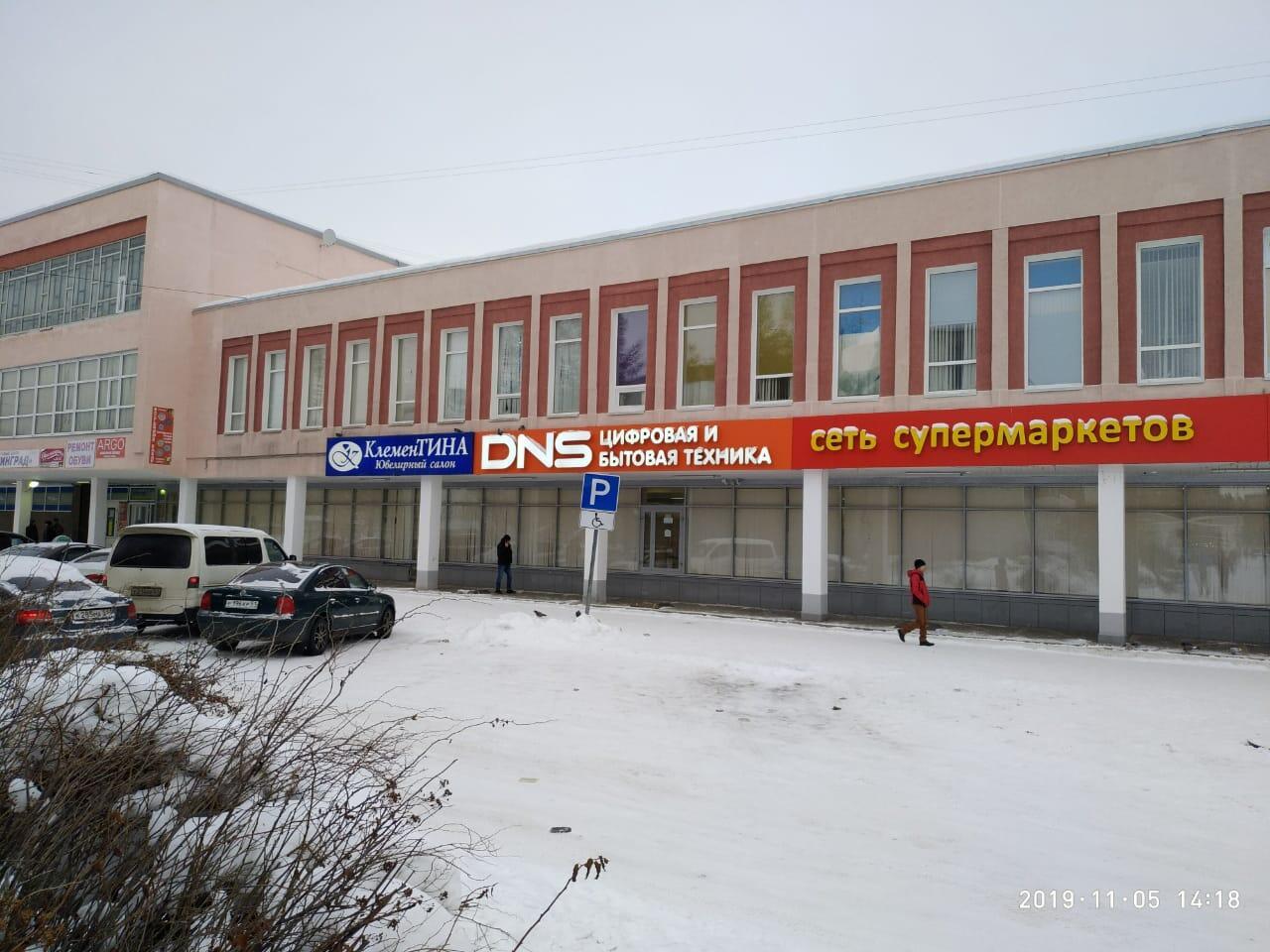 Днс Оленегорск Каталог Товаров В Наличии Магазина
