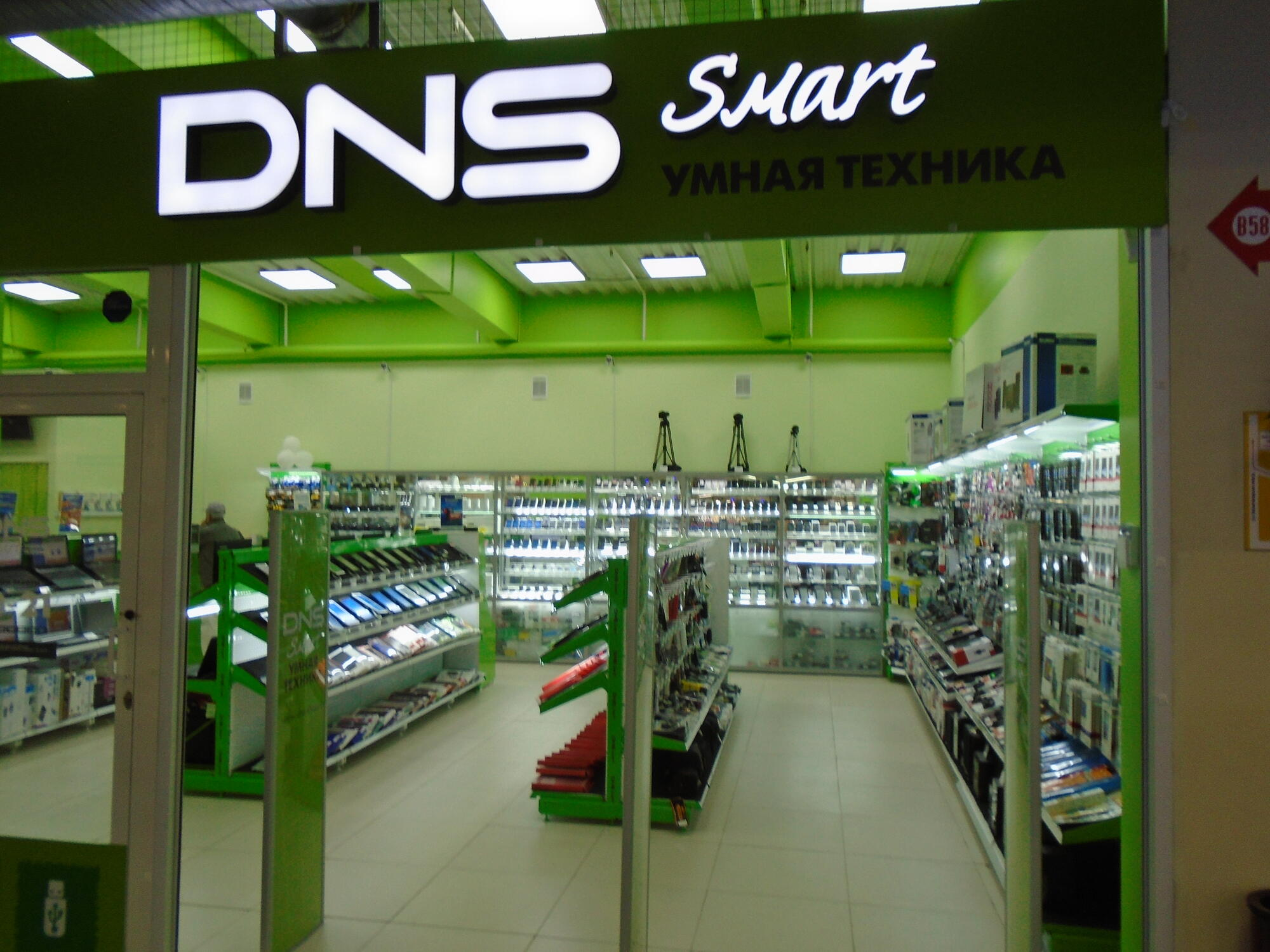 Москва – магазин DNS Москва, ТЦ Электроника на Пресне   адрес ... a0414ab77c3