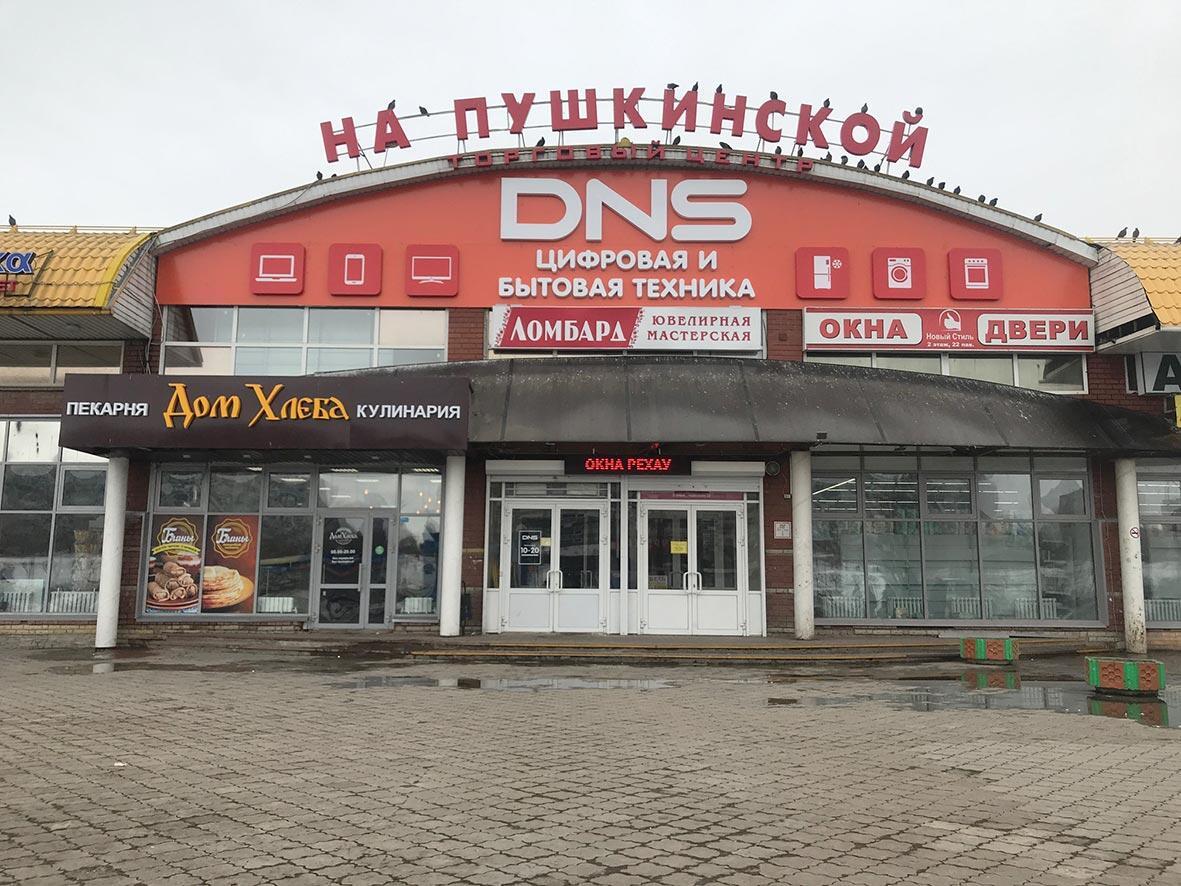 Набережные Челны – магазин DNS ДНС Бытовой в ТЦ «На Пушкинской ... b91653c7c94