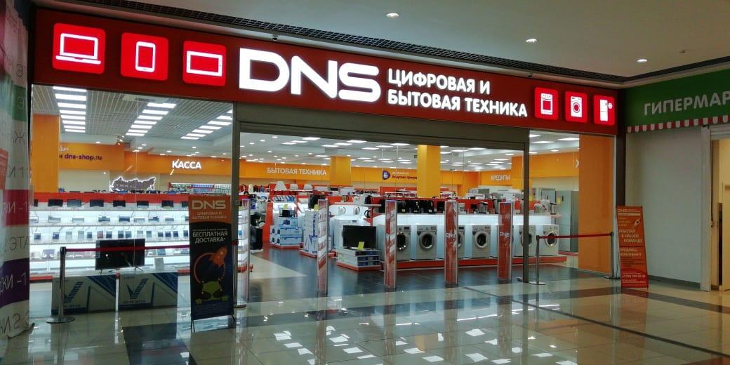 Москва – магазин DNS Северное Бутово, ТРЦ «ВИВА»   адрес, телефон ... 879c75e363e