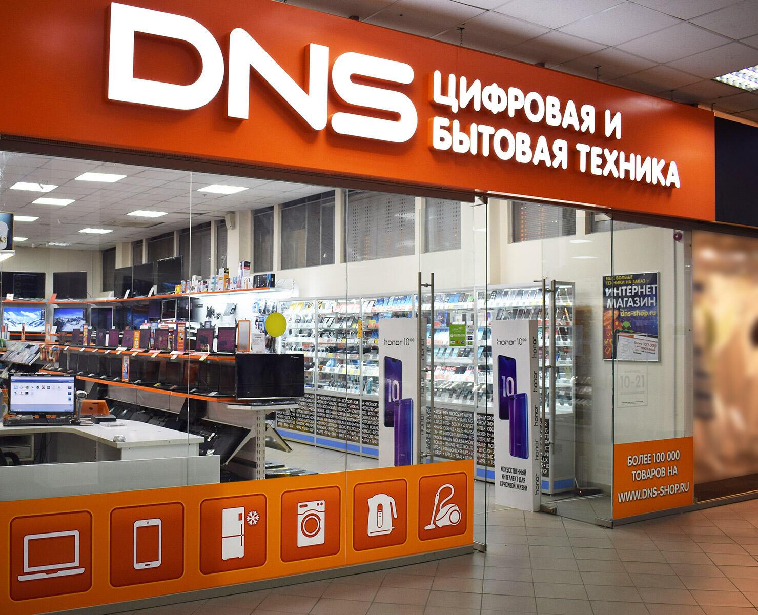 Тула – магазин DNS ТЦ «Демидовский»   адрес, телефон, часы работы ... 1004695e12c