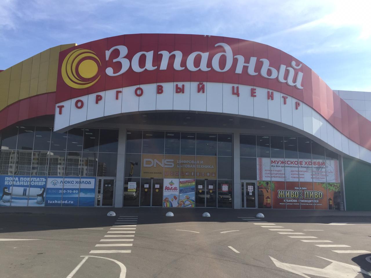Банк русский стандарт краснодар кредит