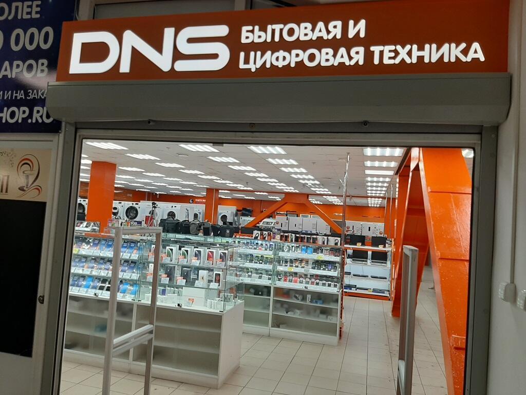 Dns Оха Интернет Магазин