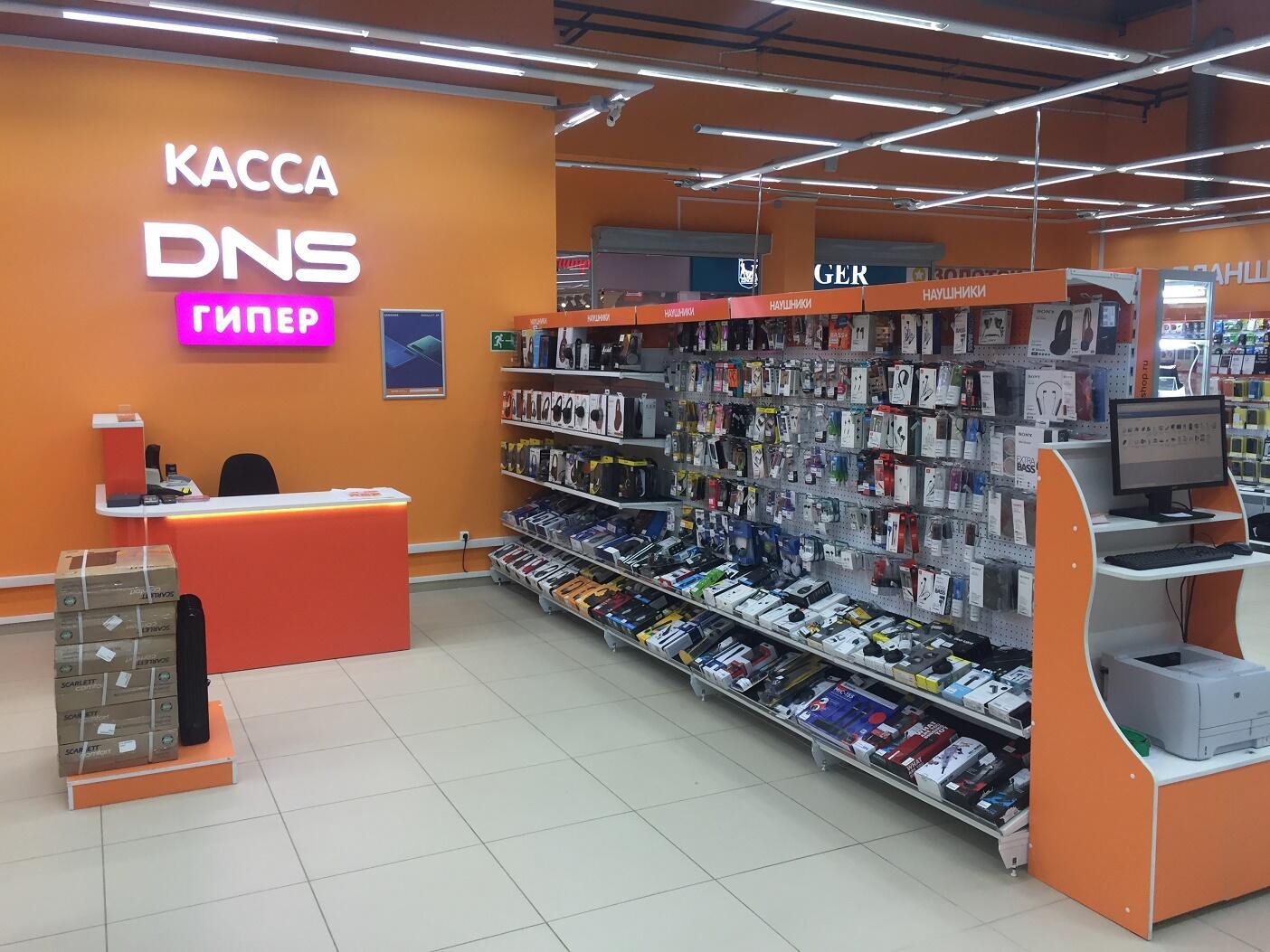 18f0e794bec74 Ухта – магазин DNS ДНС Гипер в ТРЦ «Ярмарка» (правое крыло) : адрес ...
