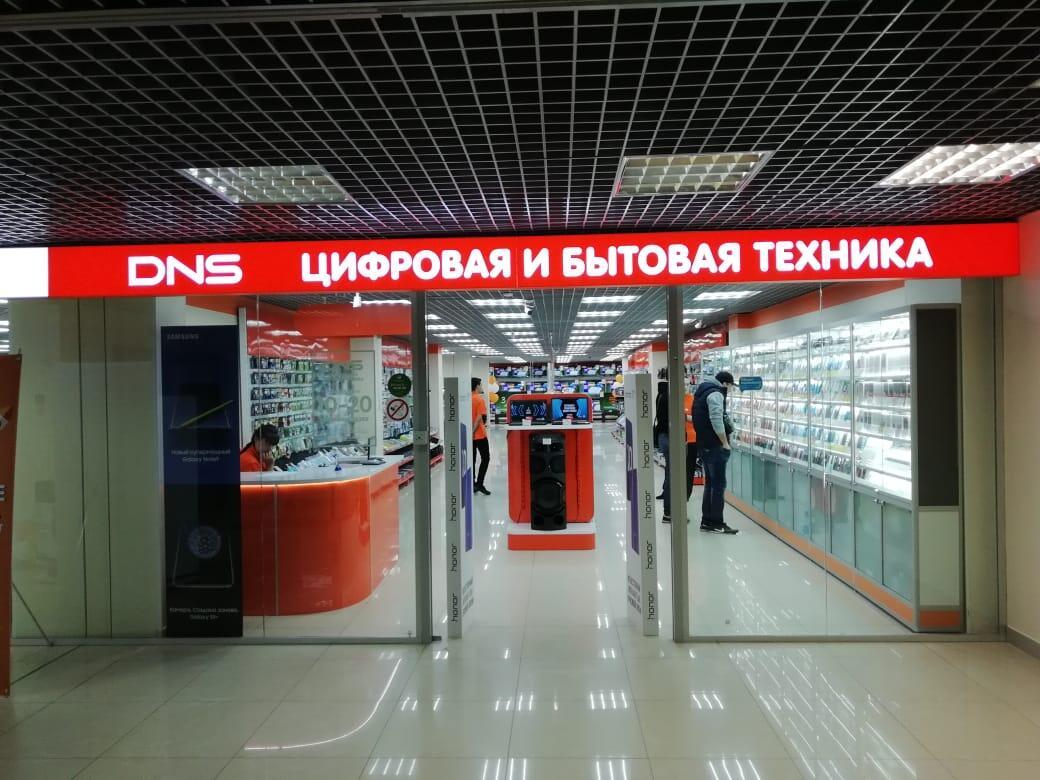 Пушкин – магазин DNS Пушкин ТРК Константиновский   адрес, телефон ... 7f07fdc0461